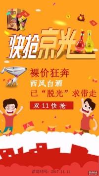 京东白酒促销宣传海报卡通扁平化风格