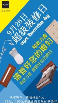 超级装修促销活动宣传简约黄蓝风格