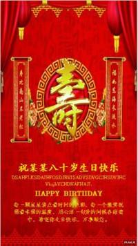 祝寿寿宴海报红色中国风格