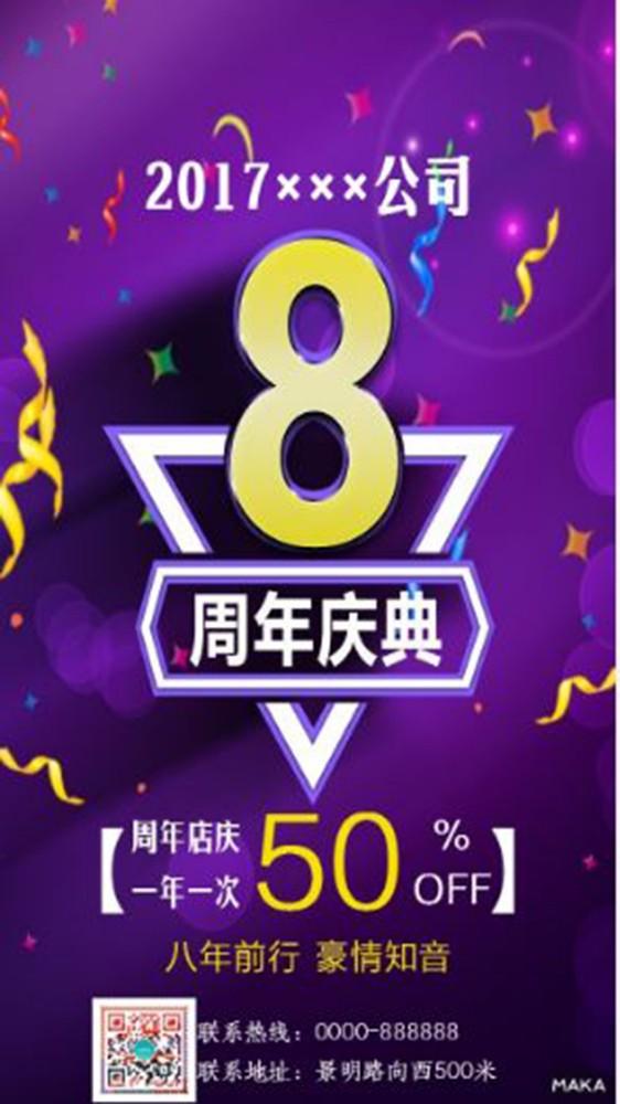 企业八周年店庆大促销宣传海报