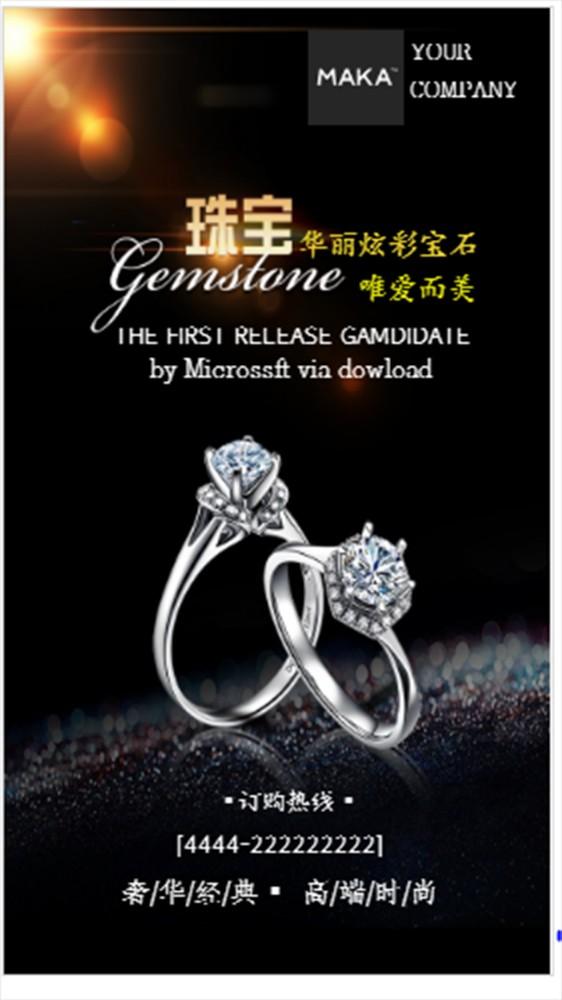 奢华经典珠宝宣传海报