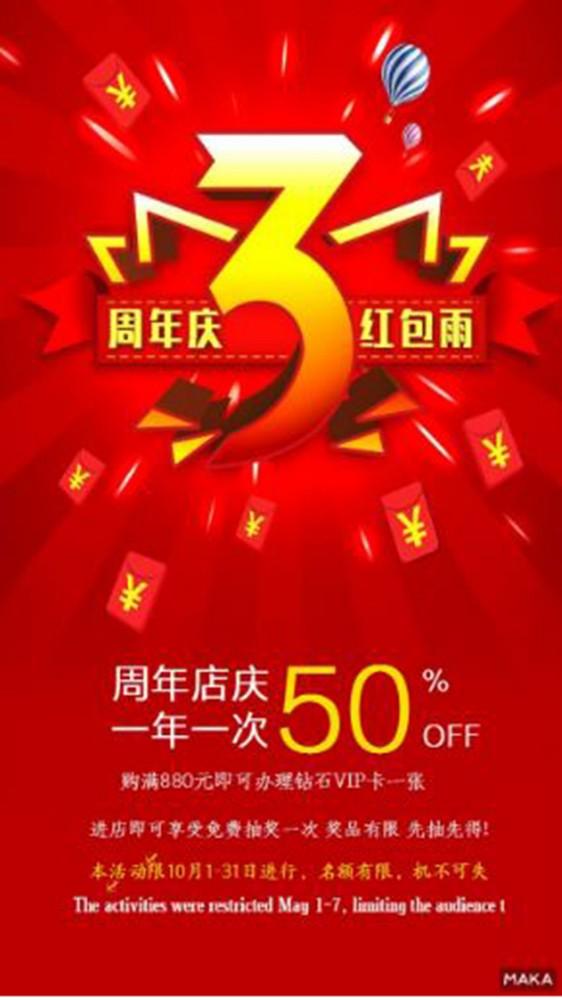 大红周年庆三周红包雨宣传活动