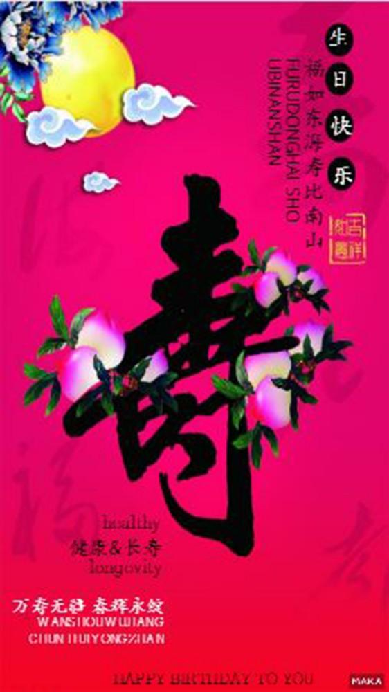 寿宴生日宴贺卡红色中国风