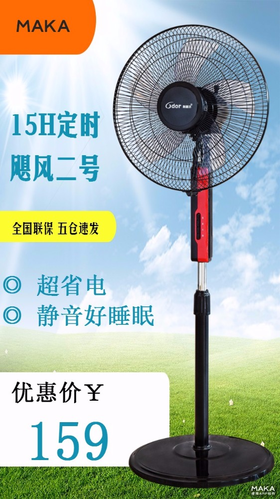 电风扇促销宣传海报蓝色简约风