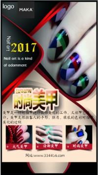 2017时尚美甲宣传海报