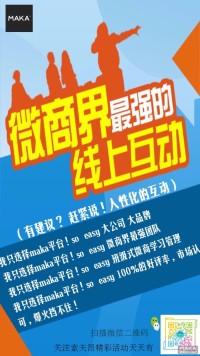 微商互动平台推广宣传海报蓝色扁平化风格