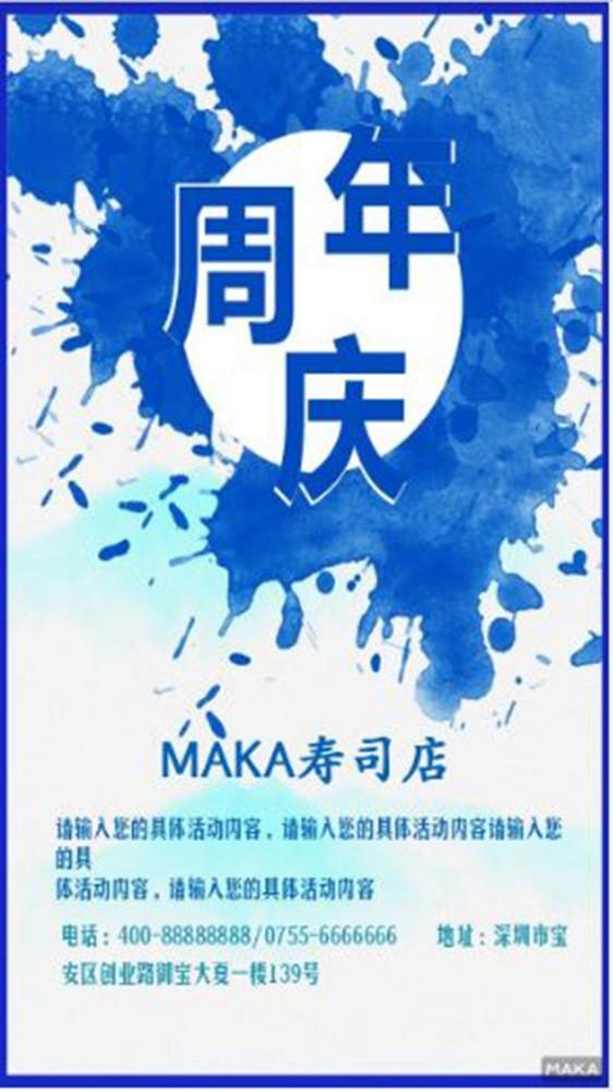 寿司店周年庆促销活动宣传中国风
