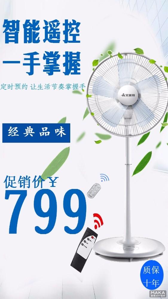 智能遥控风扇促销宣传海报蓝色小清新