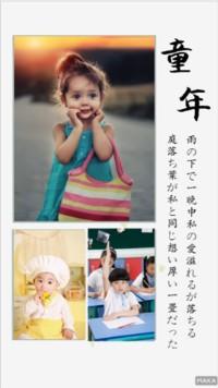 童年写真相册成长纪念册简约风