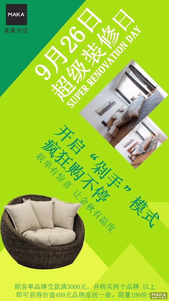 家具装修日促销宣传海报简约大气