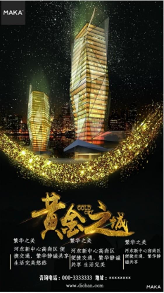 黑金高端大气房地产海报
