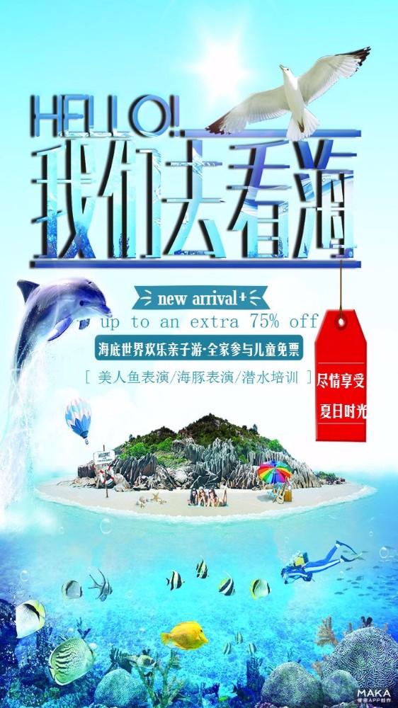 蓝色夏季海边旅游宣传海报简约大气风格