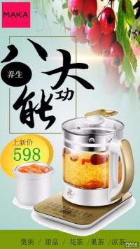 多功能养生茶壶新品展示海报