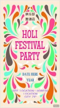 HOLI节派对聚会邀请函