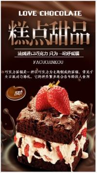浓情巧克力蛋糕甜品宣传海报