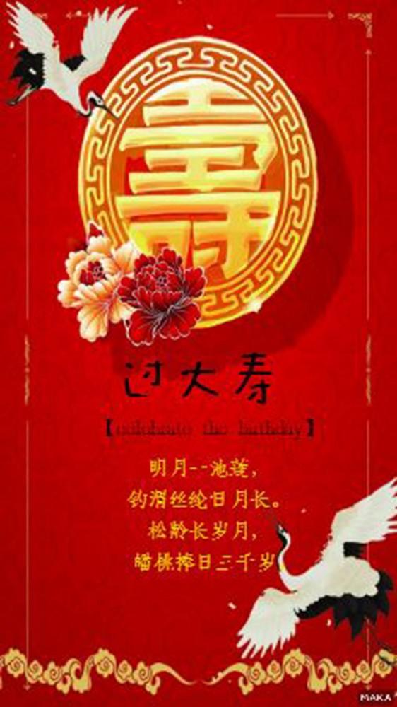 庆祝生日海报红色中国风