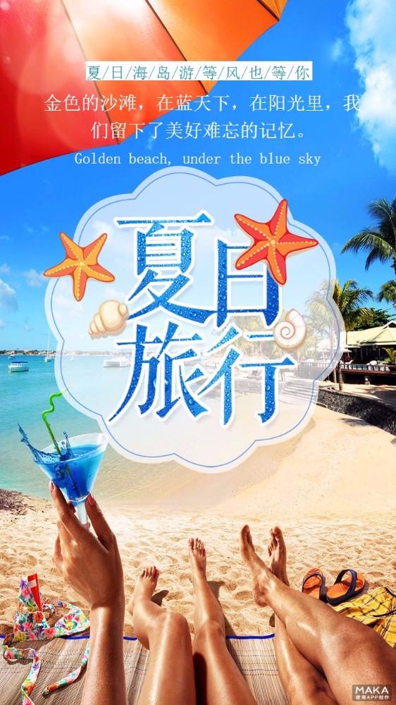 沙滩夏日旅行宣传海报大气风格