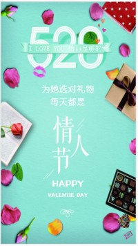 520浪漫优雅情人节促销活动海报