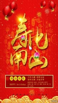 祝寿宴展示宣传海报红色中国风