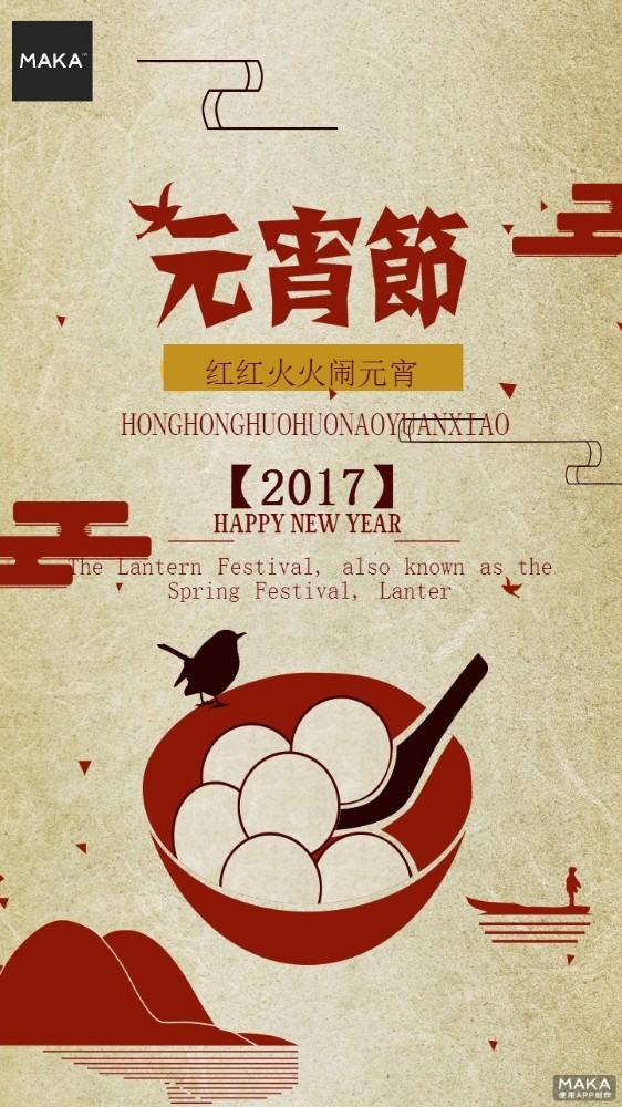 元宵节汤圆宣传海报简约创意风格
