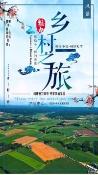 乡村之旅宣传海报文艺风格