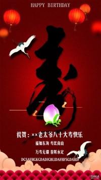 暗红色祝寿宴祝寿海报中国风风格