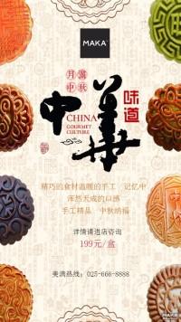 八月十五中秋节月饼宣传海报中国风