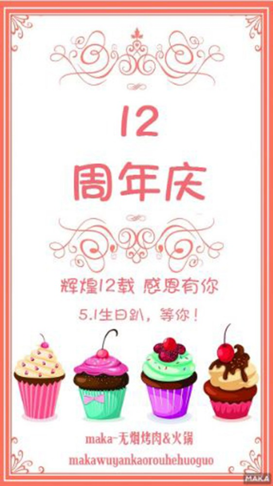 烤肉店12周年店庆宣传活动文艺风