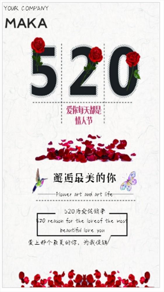 520为爱促销季宣传