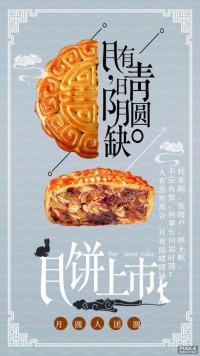 简约风格月饼上市海报