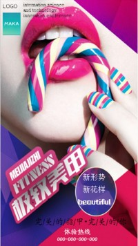 时尚创意美甲宣传海报