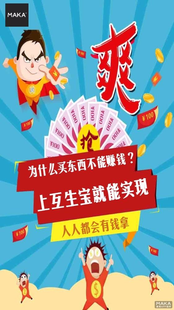 投资理财产品宣传海报卡通扁平化