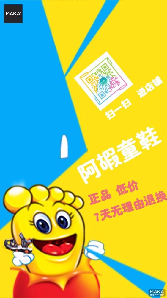 卡通扁平化童鞋店铺宣传海报