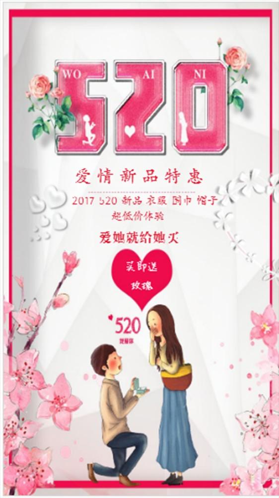 520促销创意海报