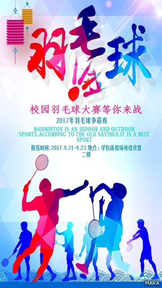 酷炫羽毛球校园大赛活动宣传海报酷炫