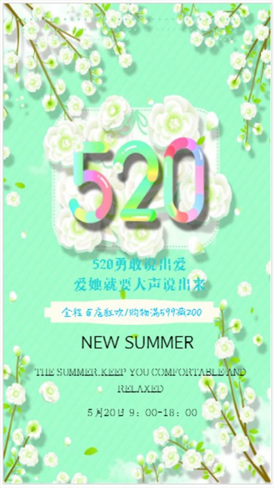 520促销活动