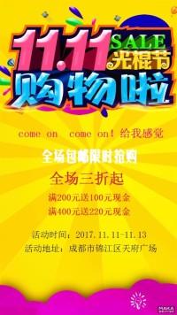 黄色大气双十一光棍节购物优惠宣传海报