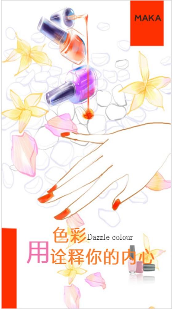 文艺清新美甲宣传海报
