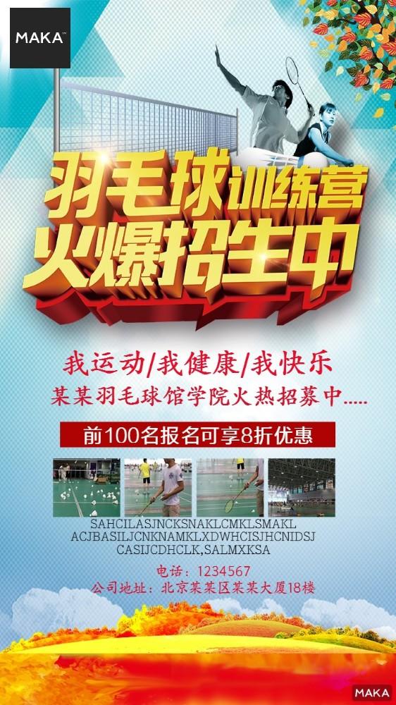羽毛球训练营招生宣传简约风格