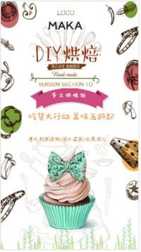 DIY烘焙蛋糕店宣传海报
