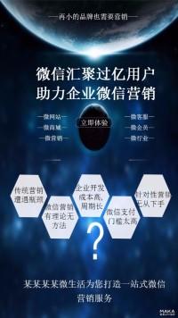 微信营销服务宣传推广海报蓝色科技风格
