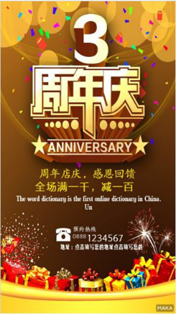 店铺三周年庆感恩回馈活动宣传海报
