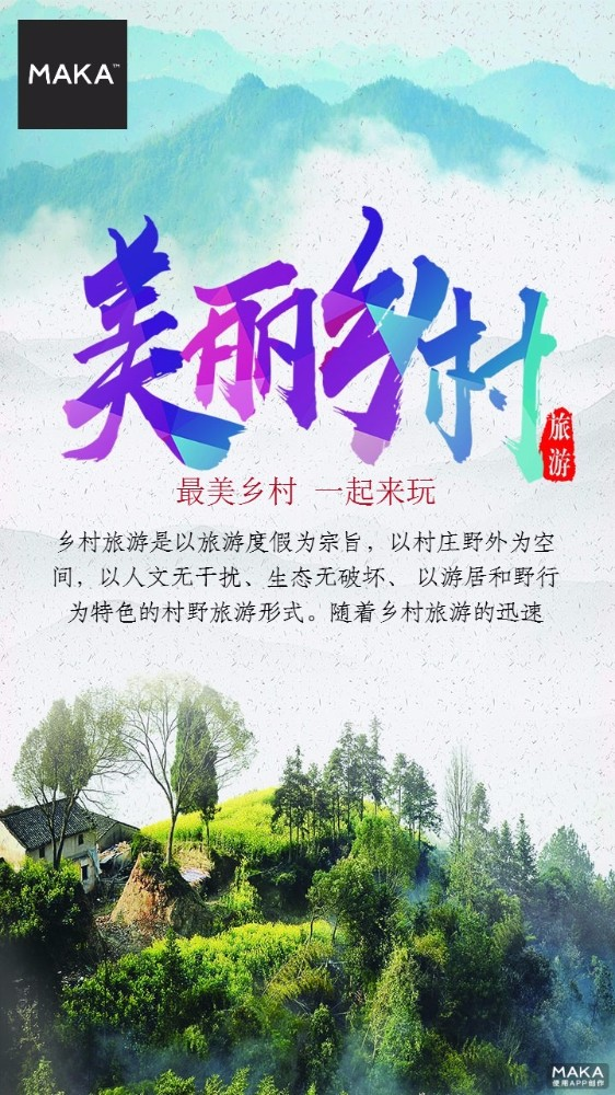 美丽乡村旅游宣传海报唯美大气风格