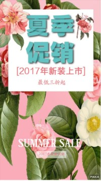 2017夏季新装上市唯美手绘花朵