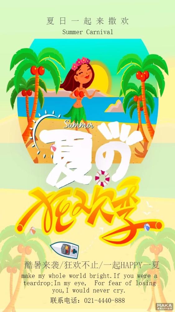 卡通风格夏季旅游宣传海报
