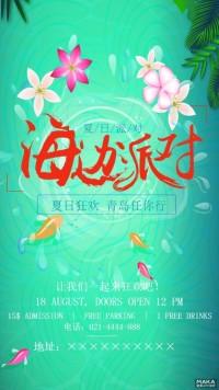 绿色小清新文艺风格海边派对宣传海报