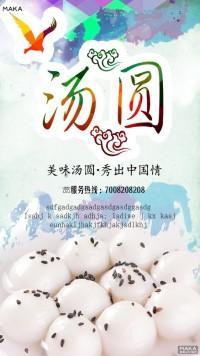 元宵节汤圆宣传文艺水墨风格