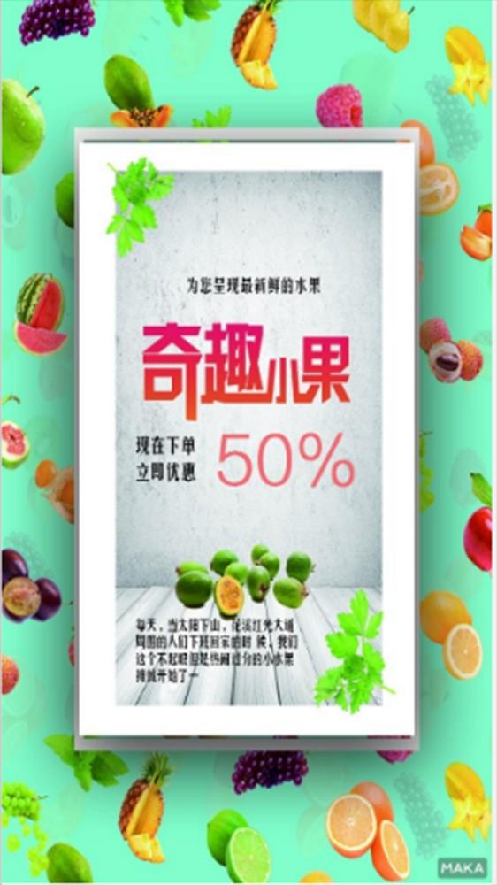 水果店水果促销宣传扁平化风格