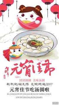 元宵佳节汤圆宣传卡通可爱风格