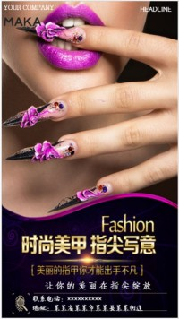 时尚美甲指尖写意美甲宣传海报
